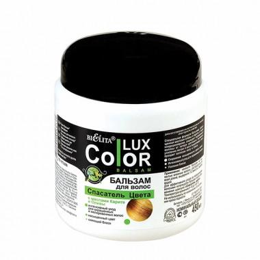 Бальзам для волос Спасатель цвета, Color Lux Белита