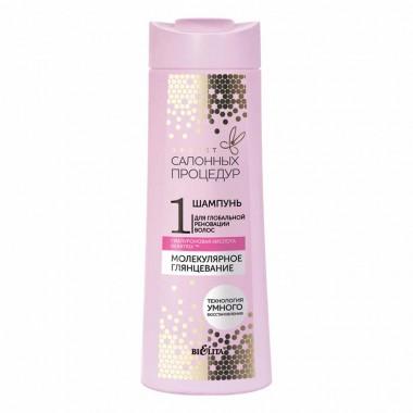 Заказать Шампунь для глобальної реновації волосся Молекулярне глянцевання, Ефект салонних процедур для волосся Беліта недорого
