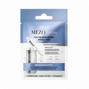 Патчи для кожи вокруг глаз Мезогиалурон разглаживание мимических морщин Альтернатива биоревитализации MEZOcomplex