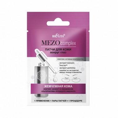 Патчи для кожи вокруг глаз Жемчужная кожа лифтинг-эффект и увлажнение Альтернатива процедуре нидлинга MEZOcomplex