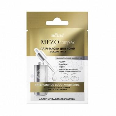 Патч-маска для шкіри навколо очей Інтенсивне відновлення від припухлостей і темних кіл під очима Альтернатива блефаропластики MEZOcomplex