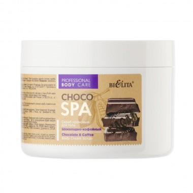 Скраб кремовий для тіла ChocoSPA Шоколадно-кавовий Prof Body Care Беліта