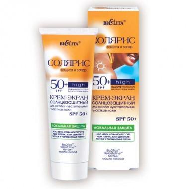 Крем-экран солнцезащитный SPF 50 для чувствительных участков кожи, Солярис Белита