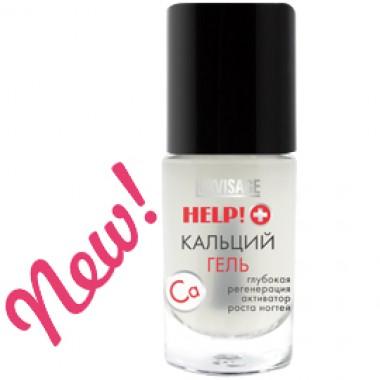Засіб по догляду за нігтями Luxvisage Help! + Кальцій гель