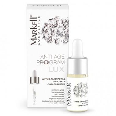 Заказать Актив-сироватка для обличчя з діамантом, AntiAge Lux Маркелл недорого