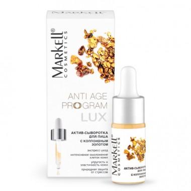 Заказать Актив-сироватка для обличчя з колоїдним золотом, AntiAge Lux Маркелл недорого