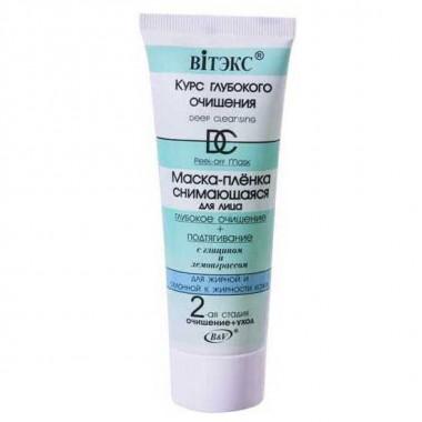 Маска-плівка для обличчя Глибоке очищення і підтягування для жирної шкіри, Курс Глибокого Очищення Вітекс