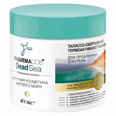 Заказать Талассо-обертывание термоактивное грязевое для проблемных участков кожи Pharmacos Dead Sea недорого