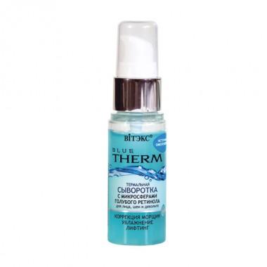 Термальна сироватка з мікросферами блакитного ретинолу для обличчя, шиї і декольте Blue Therm