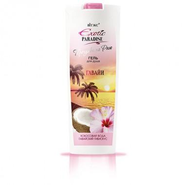 Гель для душу Гаваї Exotic Paradise Вітекс