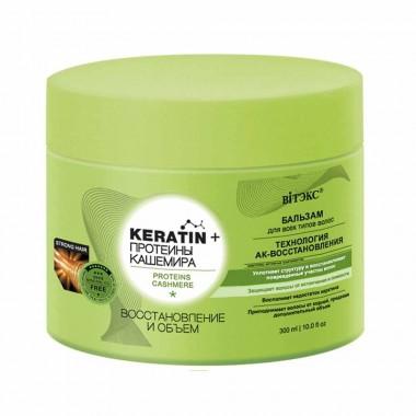 Бальзам для всіх типів волосся Відновлення та об'єм, Кератин і Протеїни кашеміру Вітекс
