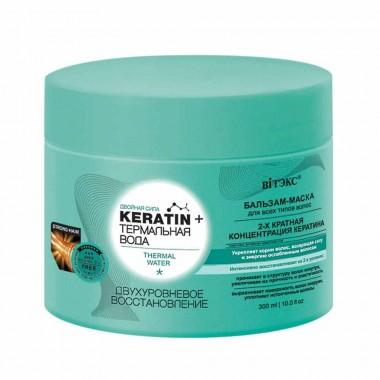 Бальзам-маска для всех типов волос Двухуровневое восстановление, Кератин и Термальная вода Витекс