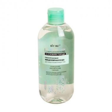 Гіалуронова міцелярна вода для обличчя та шкіри навколо очей Perfect City Skin Вітекс