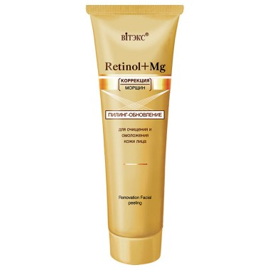 Пилинг-обновление для очищения и омоложения, Retinol+Mg Витекс