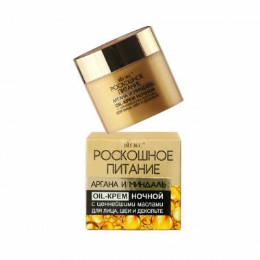 Крем-oil нічний з найціннішими маслами для обличчя, шиї і декольте, 45 мл, Розкішне живлення аргана і мигдаль