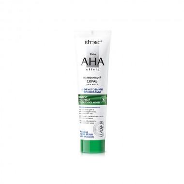 Скраб поліруючий для обличчя з фруктовими кислотами Skin AHA Clinic