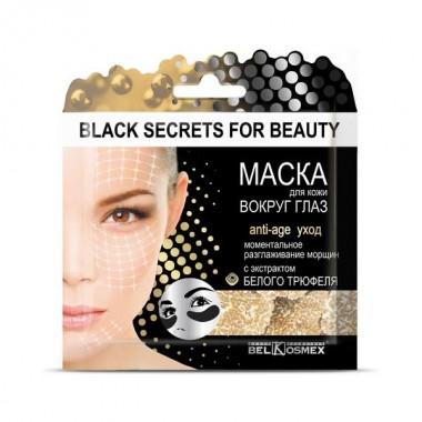 Маска для шкіри навколо очей anti-age догляд з екстрактом білого трюфеля, Black Secrets for Beauty Белкосмекс