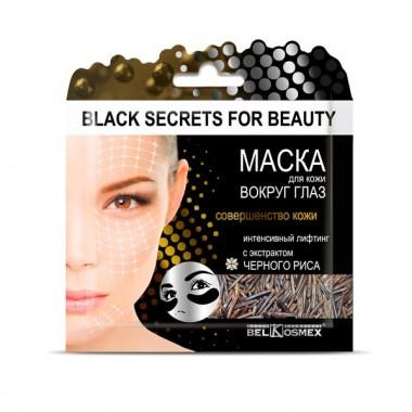 Маска вокруг глаз интенсивный лифтинг с экстрактом черного риса, Black Secrets for Beauty Белкосмекс