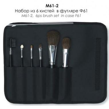 Набір пензлів для макіяжу з 6 шт М61-2