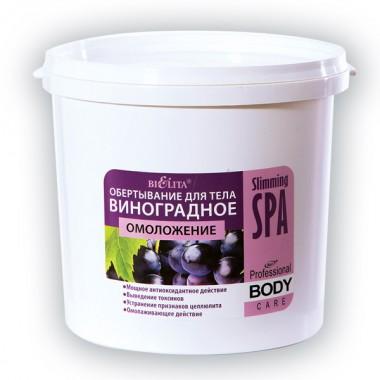 Обертывание для тела виноградное омоложение (Slimming SPA), Prof Body Care Белита